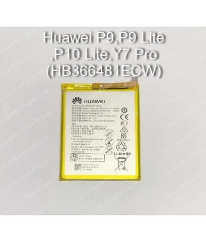 แบตเตอรี่แท้ Huawei P9,P9 Lite,P10 Lite,Y7 Pro รหัส HB366481ECW (ส่งฟรี)