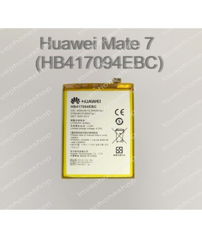 แบตเตอรี่แท้ Huawei Mate 7 รหัส HB417094EBC (ส่งฟรี)