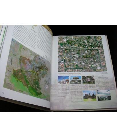 สมุดภาพแผนที่ประเทศไทยจากดาวเทียม