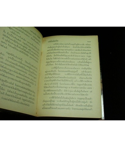 เลียดก๊ก (3 เล่มจบ)