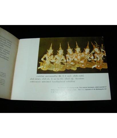 ศิลปะภาพลายไทย