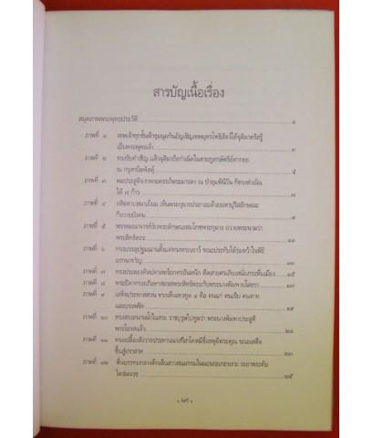 สมุดภาพพระพุทธประวัติ ฉบับ อนุรักษ์ภาพเขียนทางพุทธศาสนา  โดย  ครูเหม  เวชกร