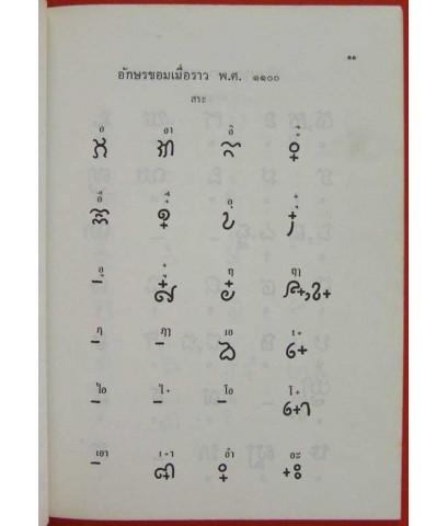 ภาษาเขมรในภาษาไทย / กตัญญู ชูชื่น