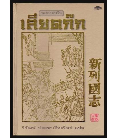 """พงศาวดารจีน  """"เลียดก๊ก"""" / วิวัฒน์  ประชาเรืองวิทย์"""