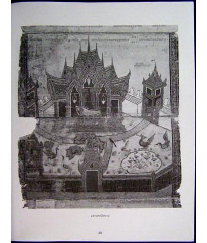 ไตรภูมิกถา (ฉบับรัชกาลที่ 9)