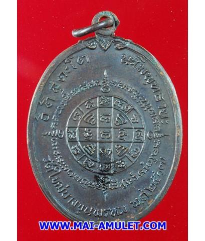 เหรียญ  สมเด็จพระพุฒาจารย์(โต) ทองแดงรมดำ  วัดใหม่อมตรส ปี 2517  สวยครับ