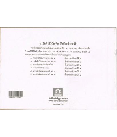 แบบฝึก การเขียนอักษรไทย ชั้นประถมศึกษาปีที่ ๑