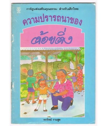 การ์ตูน ส่งเสริมคุณธรรม สำหรับเด็กไทย