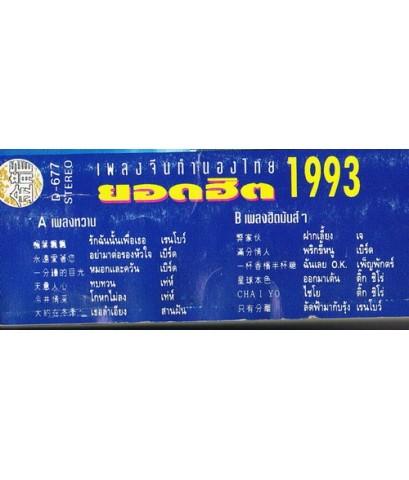 เพลงจีนทำนองไทย ยอดฮิต 1993