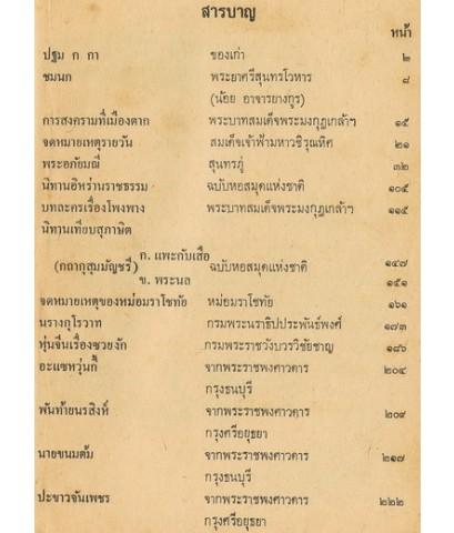 แบบเรียนภาษาไทย เล่ม ๔ (หนังสือไม่มีแล้ว)