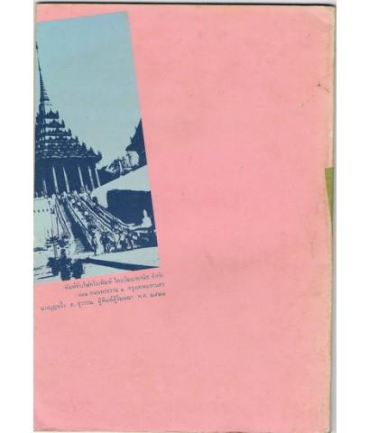คู่มือครู  แบบฝึกหัดภาษาไทย ชุดวรรณวิจักษ์ เล่ม ๑ รายวิชา ท๔๐๑-ท๔๐๒ (หนังสือไม่มีแล้ว)