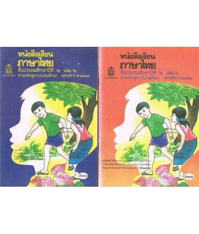 แบบเรียนภาษาไทยมานีมานะ ชั้นประถมปีที่๒ เล่ม1 และ 2