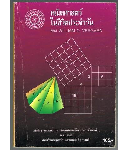 คณิตศาสตร์ในชีวิตประจำวัน  (คุณใหญ่ จองแล้วค่ะ)