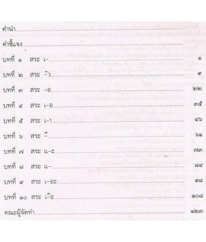 แบบฝึกเสริมทักษะ การอ่านและเขียนภาษาไทย (หนังสือไม่มีแล้ว)