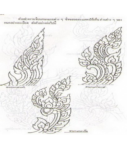 ลายไทย (หนังสือไม่มีแล้ว)