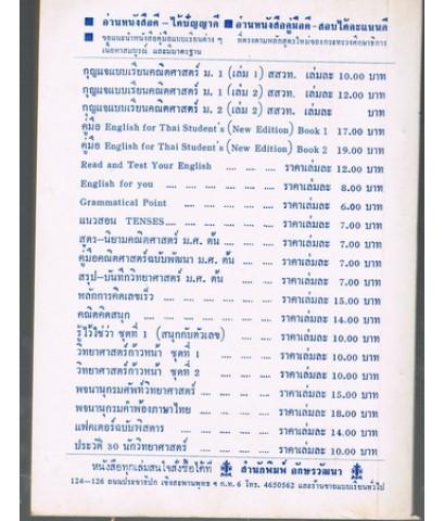 กุญแจแบบเรียน คณิตศาสตร์ เล่ม 1 (จองแล้วค่ะ Order 552725)