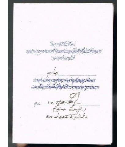 บัตรภาพ ส.ค.ส ของกองพันทหารม้าที่ ๑๘ พ.ศ ๒๕๓๑