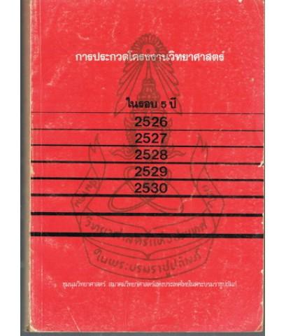 การประกวดโครงงานวิทยาศาสตร์ ในรอบ 5 ปี 2526-2530