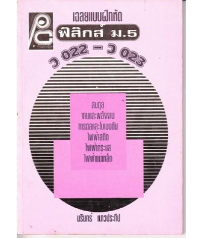 เฉลยแบบฝึกหัด ฟิสิกส์ ม.5 ว 022-ว 023