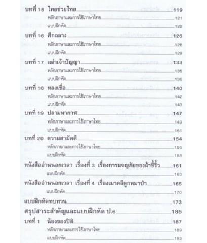 แบบทดสอบ ภาษาไทย ป.5 ป.6