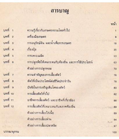 หนังสือเรียนวิชาการงาน งานเกษตร ง 101 และ ง 102 ชั้น ม.1