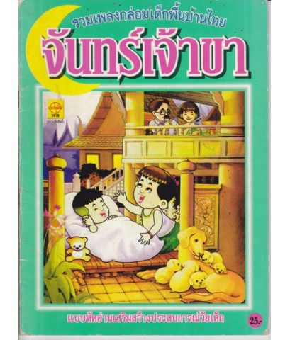 รวมเพลงกล่อมเด็กพื้นบ้านไทย จันทร์เจ้าขา (หนังสือไม่มีแล้ว)