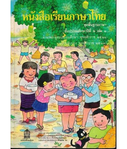 หนังสือเรียนภาษาไทย ชุดพื้นฐานภาษา ชั้นประถมปีที่ ๑ ถึงชั้นประถมปีที่ ๖ ครบชุด 12 เล่ม