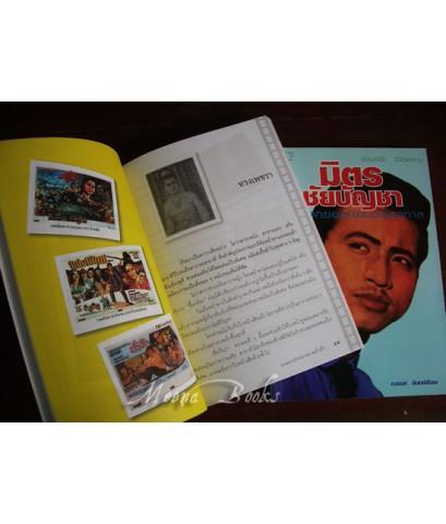 มิตร ชัยบัญชา และ เพชรา เชาวราษฎร์ (2 เล่มครบชุด)