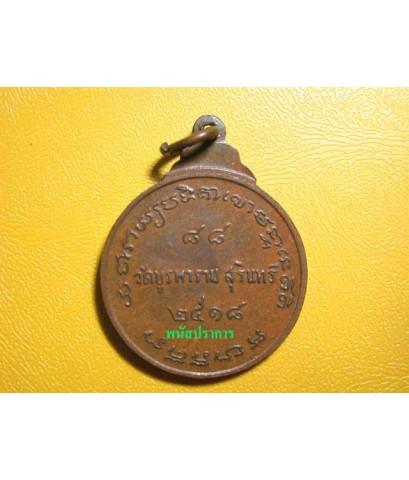 เหรียญแปดเหลี่ยม หลวงปู่ดูลย์ วัดบูรพาราม สุรินทร์ ปี2518