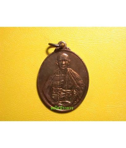 เหรียญมหาลาภ ครูบาบุญชุ่ม  วัดพระธาตุดอยเรือง ปี 2541 สวยมาก