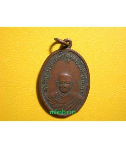เหรียญรุ่นแรก หลวงพ่อบุญตา วัดคลองเกตุ ลพบุรี
