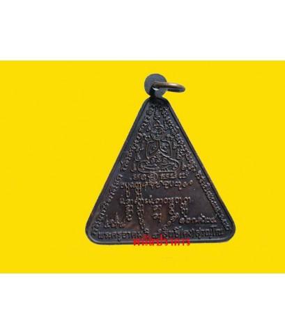 เหรียญสามเหลี่ยม เสือคู่ หลวงพ่อคง วัดวังสรรพรส ปี2524