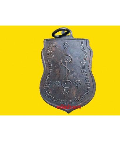 เหรียญหลวงพ่อเงิน วัดดอนยายหอม ออกที่วัดดอนทราย ประจวบคีรีขันธ์ ปี 2513 สวยสุดๆ
