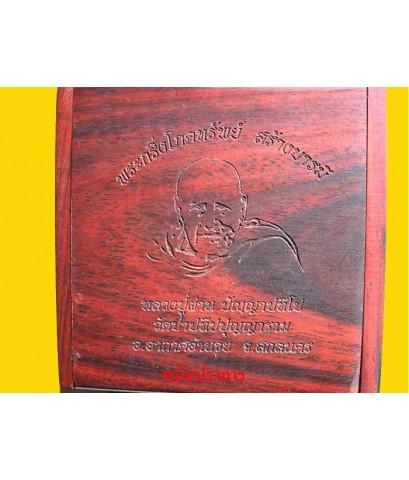 พระกริ่งโภคทรัพย์ เทดินไทยโบราณ รุ่นแรก หลวงปู่ผ่าน ปัญญาปทีโป ชุดที่แก่โลหะทองคำ