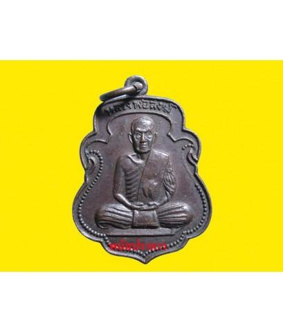 เหรียญหลวงพ่อสงฆ์ วัดเจ้าฟ้าศาลาลอย ชุมพระ ปี2519 สวยประกวดได้