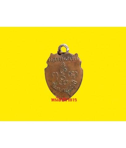 เหรียญหน้าวัว อายุ81ปี หลวงพ่อเงิน วัดดอนยายหอม นครปฐม สวยหายาก