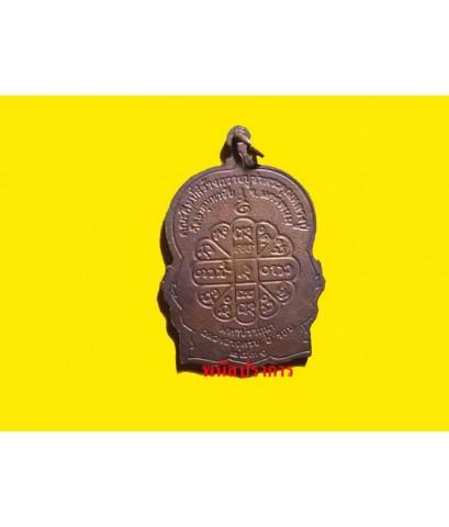 เหรียญ มหาปรารถนา หลวงพ่อคำพัน วัดธาตุมหาชัย นครพนม สภายสวยเคยติดรางวัลที่2