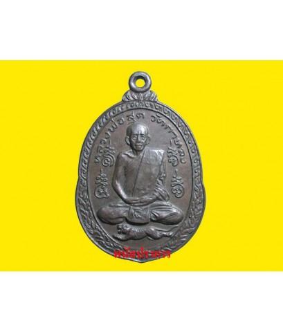 เหรียญนวโลหะ เสือเผ่น หลวงพ่อสุด วัดกาหลง ปี2521 สวยมากมีโค้ด