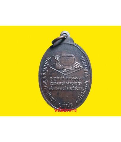 เหรียญ  รุ่นหลังบาตร หลวงปู่ตื้อ  วัดป่าอรัญญวิเวก ปี2516 สวยรมดำเดิม