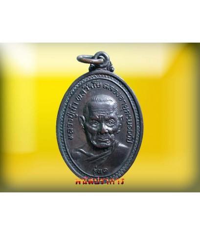 เหรียญ รุ่นแรก หลวงปู่เม้า วัดสี่เหลี่ยม บุรีรัมย์ สวยมากมากๆ