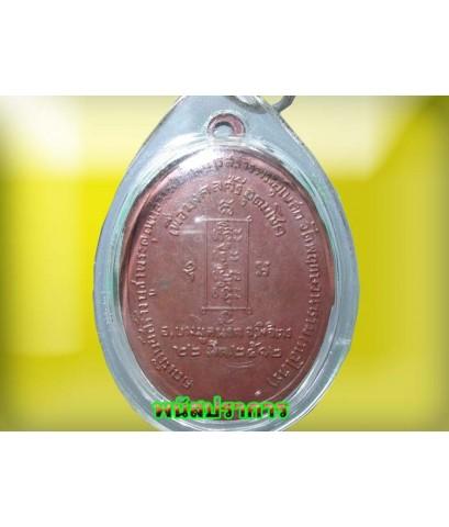 เหรียญ รุ่นแรก บล็อกนิยม หลวงพ่อหน่าย วัดบ้านแจ้ง  ปี 2512 สภาพสวยดูง่าย