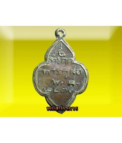 เหรียญหล่อ พระปิดตา วัดทองนพคุณ ปี2473 สภาพสวยประกวดพร้อมกรอบเงิน