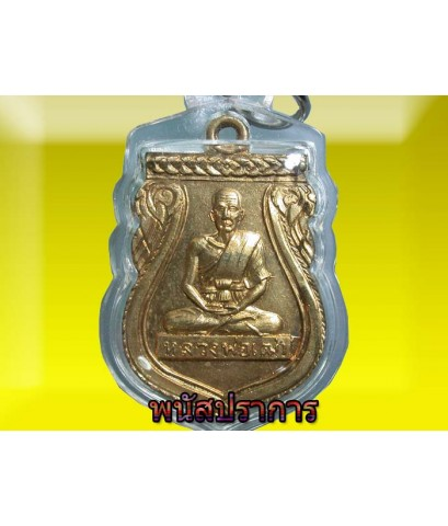 หายาก เหรียญ รุ่นแรก หลวงพ่อเฒ่า วัดค้างคาว ชัยนาท ปี 2500 สภาพสวยระดับเทพ