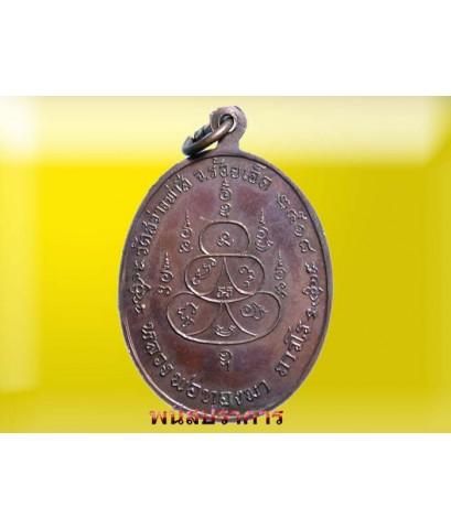 เหรียญนิยม หลวงปู่ทองมา ถาวโร วัดสว่างท่าสี  ปี 2518 แท้สวยดูง่าย