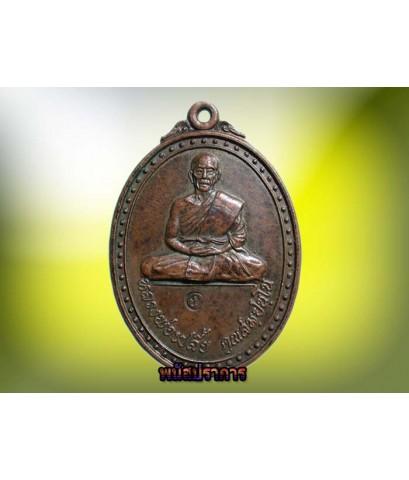 เหรียญรุ่นแรก หลวงพ่อเปลี้ย วัดชอนสารเดช ลพบุรี ประสบการณ์สูง แท้สวยมากครับ