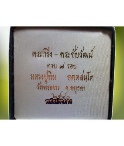 พระกริ่ง พระชัยวัฒน์ เนื้อเงิน รุ่นแรก หลวงปู่ทิม วัดพระขาว ปี2540 สวยมากพร้อมกล่อง