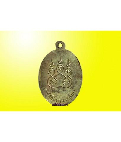 เหรียญ รุ่นแรก หลวงพ่อครื้ม วัดคลองสวน ปี07 สวยน่าบูชา
