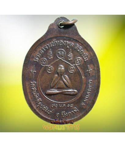 โชว์!!!เหรียญรุ่นแรก หลังปิดตา หลวงพ่อทองพูล สิริกาโม วัดสามัคคีอุปถัมภ์ ปี18 สวยแท้ชัวร์