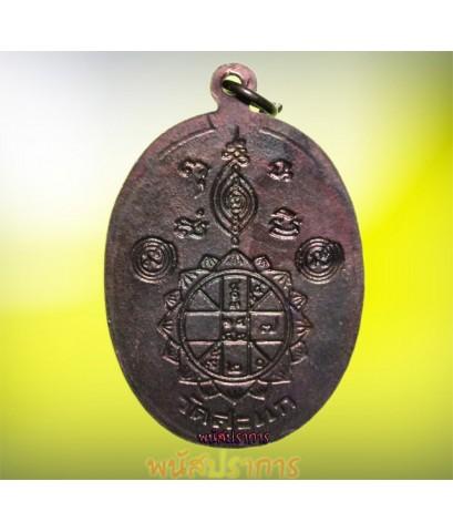 เหรียญดวงเหนือดวง หลวงปู่ดู่ วัดสะแก อยุธยา ปี2526 บล็อกนิยมสวยมาก