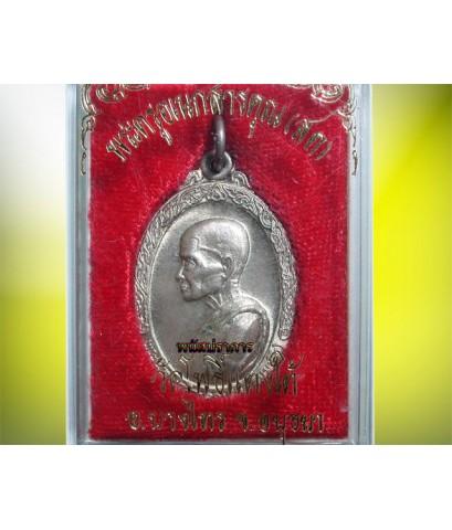 เหรียญ เนื้อเงิน นิรันตราย(ศาลาล้มสอง)  หลวงพ่อสด วัดโพธิ์แตงใต้ ปี 35 พร้อมกล่องเดิม